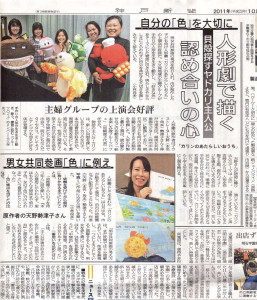 神戸新聞2011年10月27日