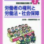 実践労働組合講座1-3