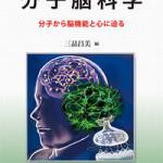 分子化学脳