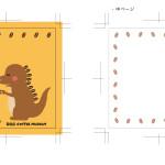 マメゴン メモ帳