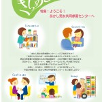 あかし女(ひと)と男(ひと)の情報誌『きらめき』NO26