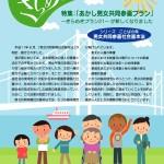 あかし女(ひと)と男(ひと)の情報誌『きらめき』NO30