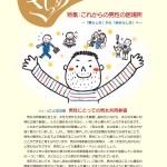 あかし女(ひと)と男(ひと)の情報誌『きらめき』NO36