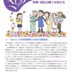 あかし女(ひと)と男(ひと)の情報誌『きらめき』NO37