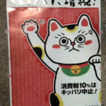 招き猫のポスター