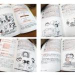書籍『よい質問から広がる緩和ケア』のイラストを描きました