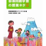『部落問題学習の授業ネタ 2: 社会科日本史でやってみよう』発売になります