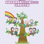 「第2次尼崎市配偶者等からの暴力(dv)対策基本計画」 概要版のイラストを描かせていただきました