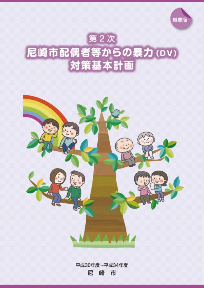 第2次尼崎市配偶者等からの暴力 Dv 対策基本計画 概要版のイラストを描かせていただきました あまちゃ工房