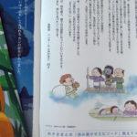 『森の戦士ボノロン』に挿絵が掲載されました