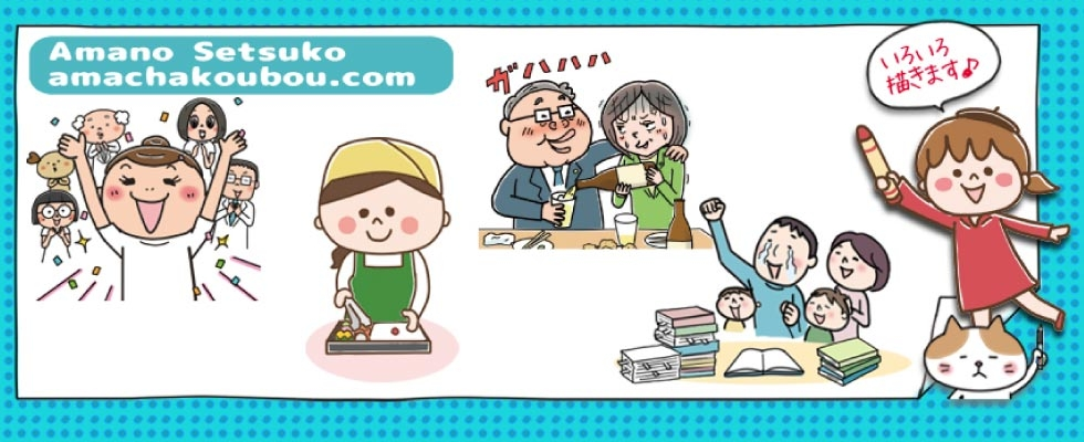 あまちゃ工房 関西で活動するイラストレーターライターの天野勢津子