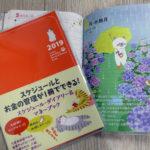ネコ満載のスケジュール手帳、発売です!