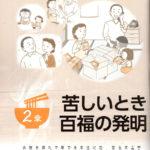 『世界の食文化を変えた安藤百福』 (洋泉社MOOK)が発売になりました!