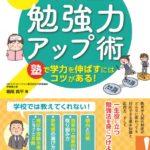 『成績が上がる! 中学生の「勉強力」アップ術』発売です!
