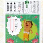 「クイズで学ぶ仏教語」のイラストです