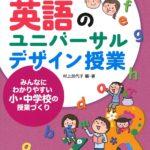 『目指せ! 英語のユニバーサルデザイン授業』発売です!