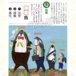 「同朋9月」出世魚のイラスト