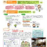 カエル博士とモン吉君のぶらり温泉手帳(連載記事紹介)
