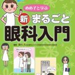 めめ子と学ぶ 新・まるごと眼科入門 (眼科ケア2020年春季増刊)発売中です