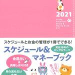 2021年 ネコ満載の手帳が発売になりました!