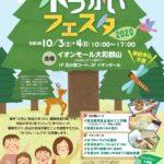 奈良県のイベントのイラストです